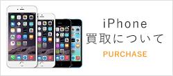 iPhone買取について