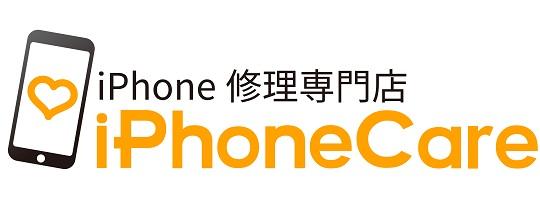 アイフォン修理専門店iPhoneCare
