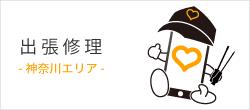 出張修理-神奈川エリア-